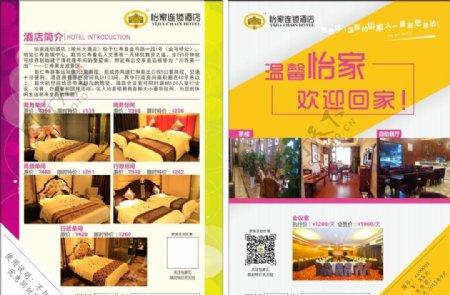 酒店广告单页
