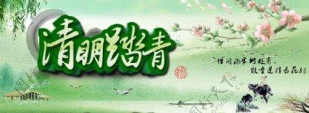 清明节踏青店铺活动模板海报