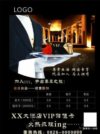 酒店会员卡宣传
