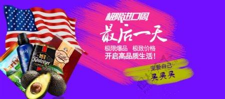 banner首页淘宝活动促销天猫