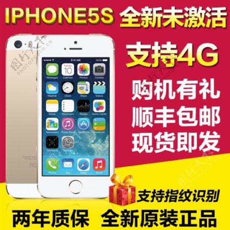 iPhone5s淘宝直通车主图