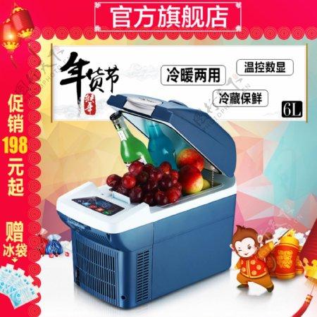 天猫淘宝车载冷暖冰箱年货主图