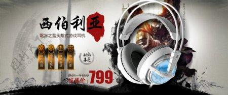 赛睿西伯利亚V2霜冻之蓝耳机游戏耳机