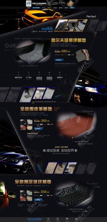 汽车配件活动模板海报