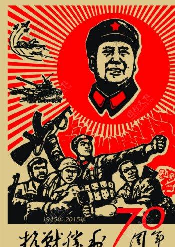 抗战70周年宣传海报