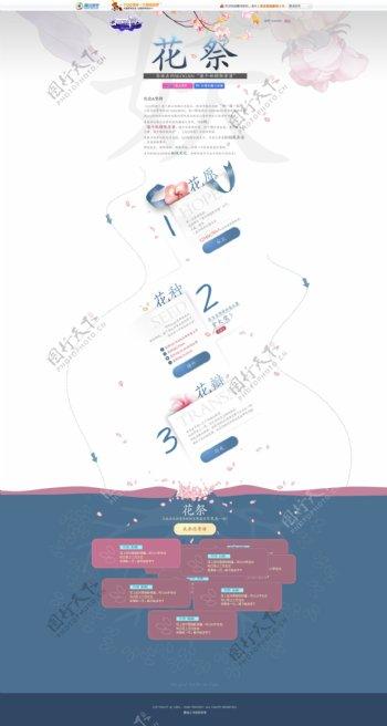 QQ游戏页面