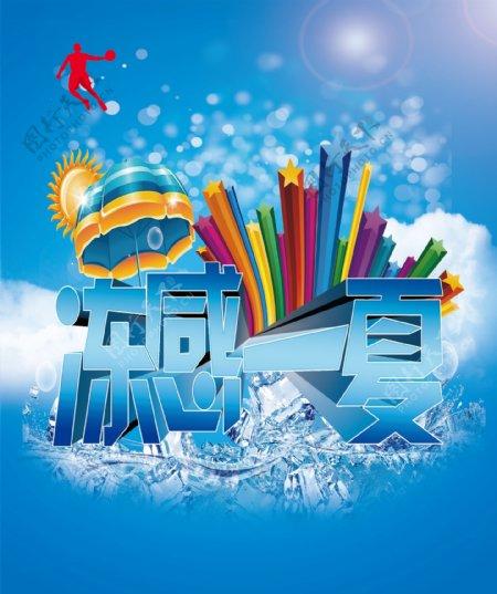 乔丹标志蓝色夏季促销海报展架背景
