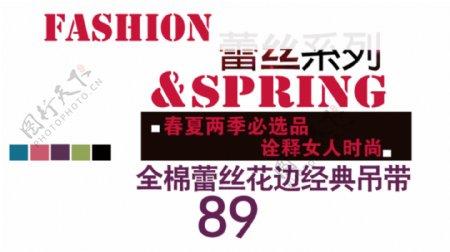 海报字体排版FASHION蕾丝系列