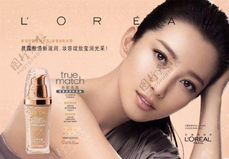 巴黎欧莱雅LOREAL美容广告美容化妆分层PSD