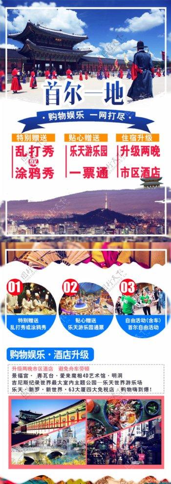 韩国首尔旅游海报