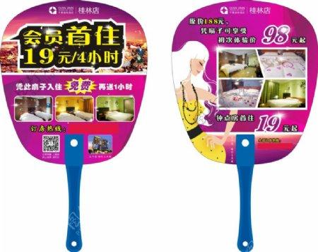 千景酒店广告扇子