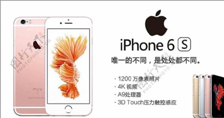 IPHONE6S苹果手机图片