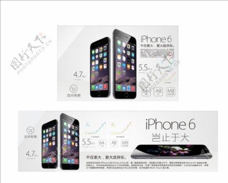 iphone6海报设计图片