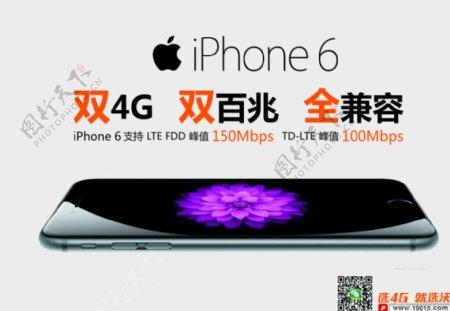 iPhone6苹果海报图片