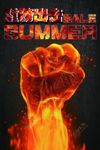 重磅出击拳头素材火夏季降价