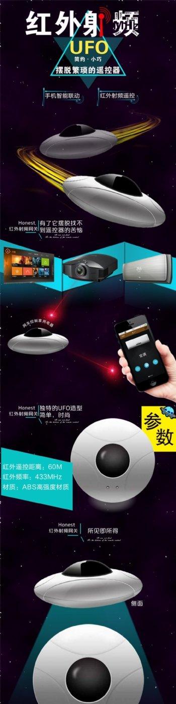 红外网关迷你UFO