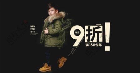 淘宝秋冬男童装棉袄9折促销海报