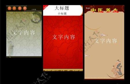 中医海报模板其他设计cdr
