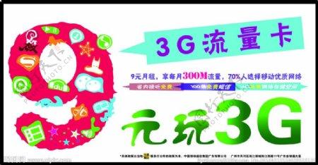 中国移动9元玩转3G