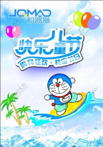 机器猫冲浪