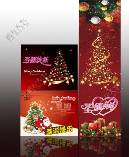 圣诞源文件圣诞快乐圣诞元旦圣诞节