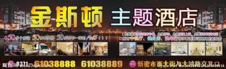 主题酒店酒店广告城市夜景城市背景