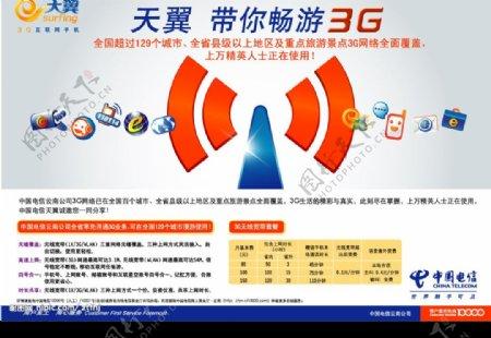 3G无线宽带信号篇报纸横