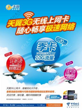 天翼3G无线上网卡广告PSD素材