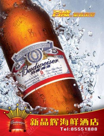 百威啤酒酒店广告