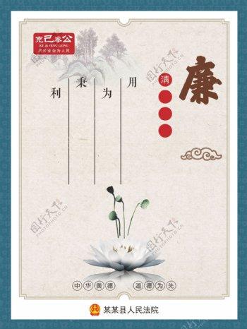 县人民法院传统道德文化