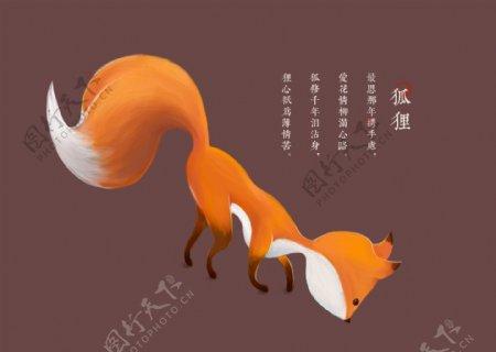 狐狸手绘狐狸插画免费素材动物