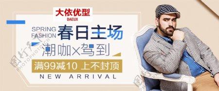 秋季男装活动banner