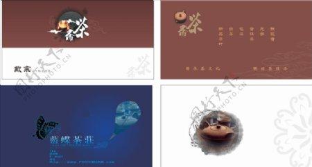中国风茶叶名片设计模版
