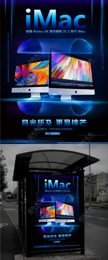 蓝色大气iMac海报