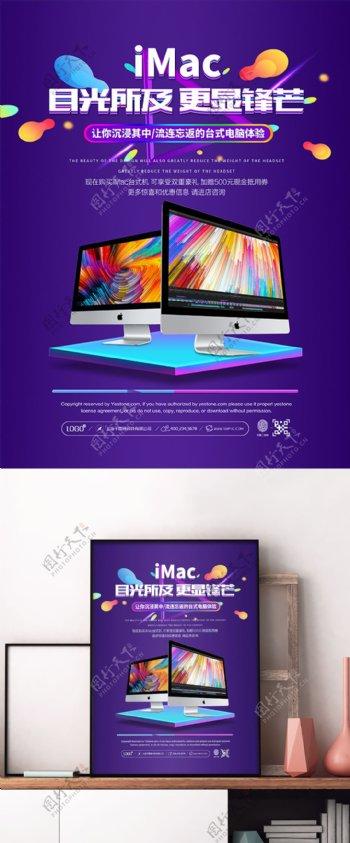 紫色清新简约iMac苹果台式机促销海报