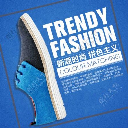简洁风格休闲版型鞋
