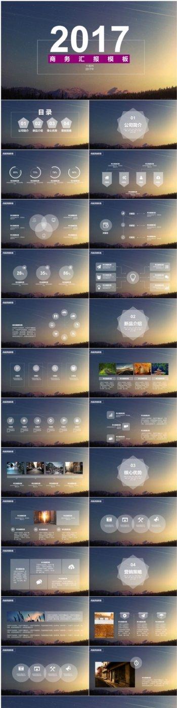 2017年ISO风格商务总结模板