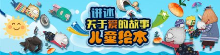 儿童绘本卡通扁平化banner