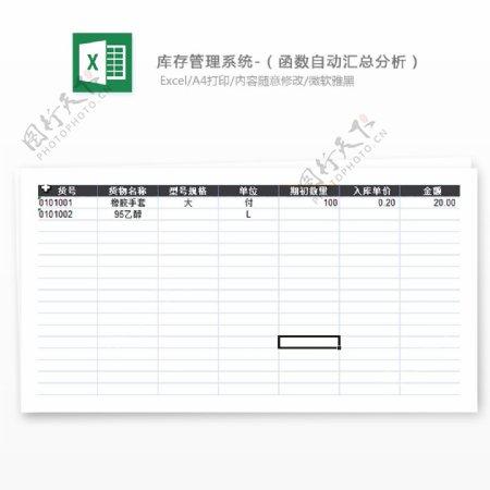 库存管理系统函数自动汇总分析