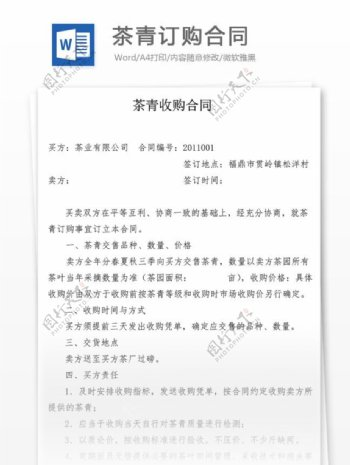 茶青合同实用文档合同协议