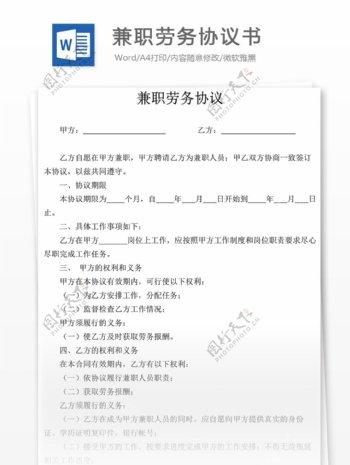 兼职劳务协议书实用文档合同协议