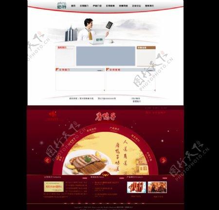网页平面设计