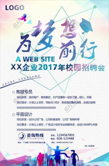 xx企业2017校园招聘会海报