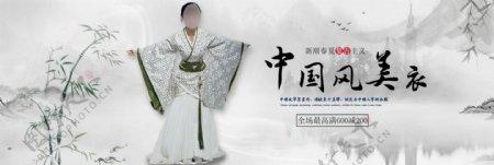 水墨古风中国风美衣女装淘宝电商海报