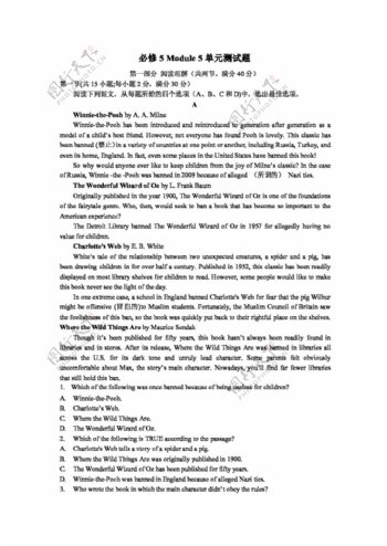 英语外研版第一学期深圳市高二英语必修五Module5TheGreatSportsPersonality单元测试题