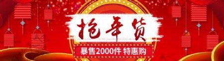 2018抢年货春节促销海报