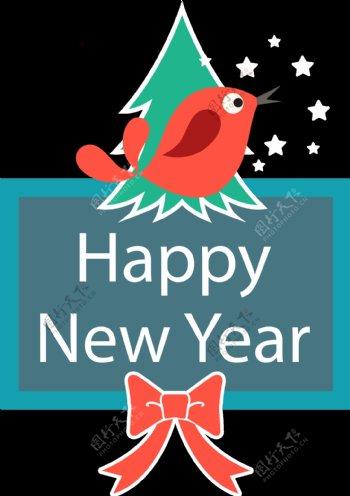 新年快乐节日祝福png素材