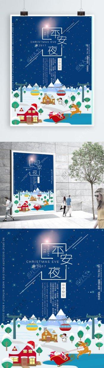 蓝色夜景平安夜节日海报