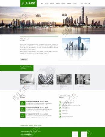 绿色建筑企业网站中文模板