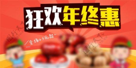食品红枣零食海报推广图